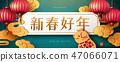 農曆年 農曆新年 橫幅 47066071