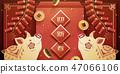 猪 新年 春节 47066106