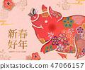 豬 新年 春節 47066157