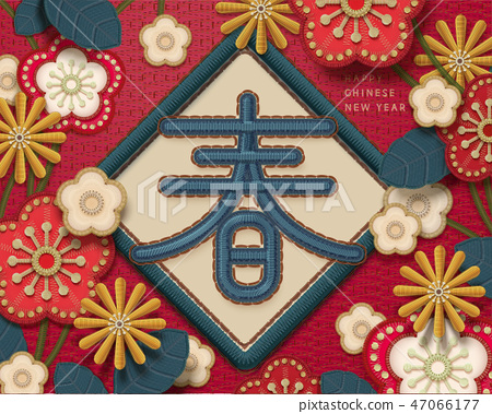 Chinese new year card in embroidery 47066177