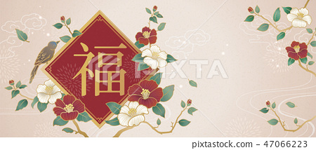 Graceful lunar year banner 47066223