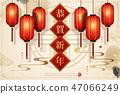 新年 春节 中国农历新年 47066249