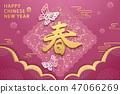 新年 春節 中國農曆新年 47066269