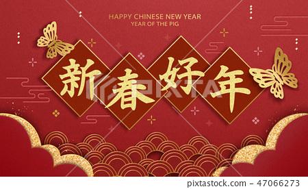 Lunar year poster 47066273