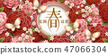 新年 春節 中國農曆新年 47066304