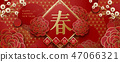 新年 春節 中國農曆新年 47066321