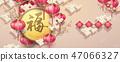 橫幅 新年 春節 47066327
