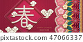 Blooming flowers New Year banner 47066337