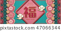 Embroidery style lunar year banner 47066344