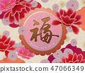 新年 春节 中国农历新年 47066349