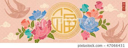 Retro lunar year banner 47066431