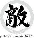 敌人(书法·手写) 47067371
