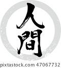 人(書法·手寫) 47067732