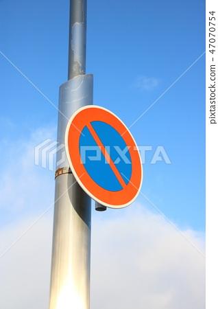 """도로 표지판 (규제 표지) """"주차 금지""""와, 푸른 하늘. 47070754"""