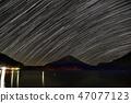 在Shoji湖和富士山的星空 47077123