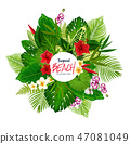 Summer tropical palm leaves and flower poster 47081049