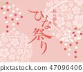 hinamatsuri, vector, vectors 47096406
