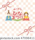 girl's festival, hina matsuri, set of dolls on display 47096411