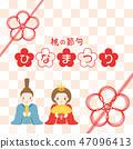 girl's festival, hina matsuri, set of dolls on display 47096413