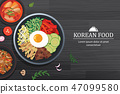 Bibimbap in the bowl on black wood table top view 47099580