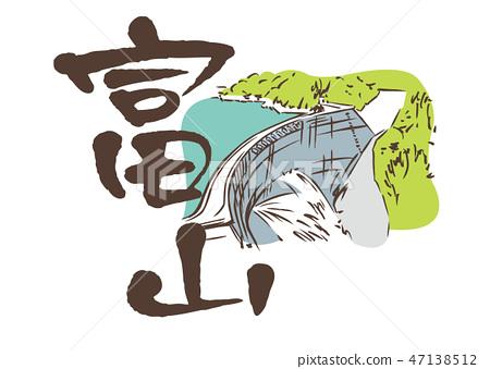 富山/黑部水壩 47138512