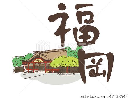 福岡/太宰府天滿宮 47138542