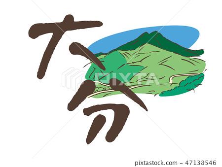 Oita, Yufudake 47138546
