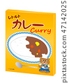 retort curry, package, packages 47142025