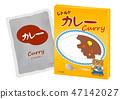 vector, vectors, retort curry 47142027