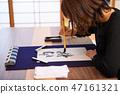 calligraphy 47161321