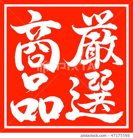 書法:精選產品-垂直書寫-設計朱紅色 47175598