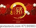 chinese 2019 pig 47190983