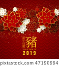 Chinese Greeting Card 47190994