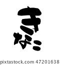 """日本书法""""Kinako""""面粉食物例证 47201638"""