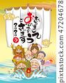 新年贺卡 贺年片 藏宝船 47204678