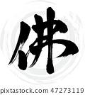 佛(書法·手寫) 47273119