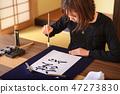 calligraphy 47273830