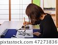 calligraphy 47273836