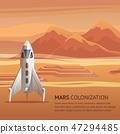 화성, 마르스, 말스 47294485