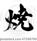Yaki(書法·手寫) 47306700