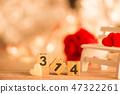 戀人節婚禮當天景景敬愛指揮情人節婚禮散景模糊 47322261