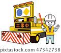 一輛簽名的汽車和一名男性工人正在守衛 47342738