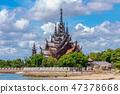 Sanctuary of Truth in Pattaya 47378668