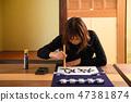 calligraphy 47381874