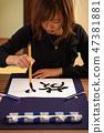 calligraphy 47381881