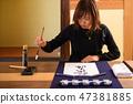 calligraphy 47381885