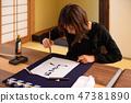 calligraphy 47381890