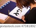 calligraphy 47381892
