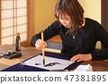 calligraphy 47381895