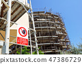 """No entry sign on the fence in contruction site with house under construction. """" access to non 47386729"""